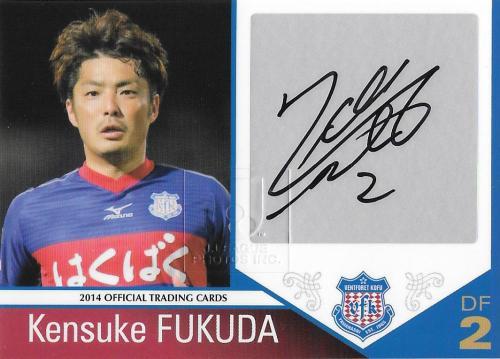 2014Ventforet_Official_SG08_Fukuda_Kensuke_Auto.jpg