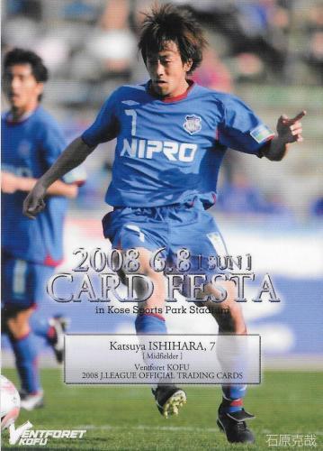 2008TE_Ventforet_VEPR1_Ishihara_Katsuya_Promo.jpg