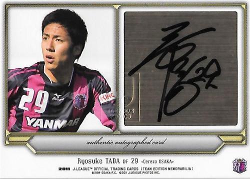 2011TE_Cerezo_SG26_Tada_Ryosuke_Auto.jpg