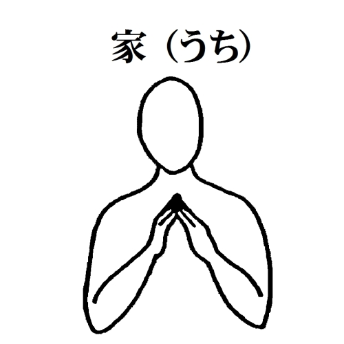 1-10 家(うち).jpg