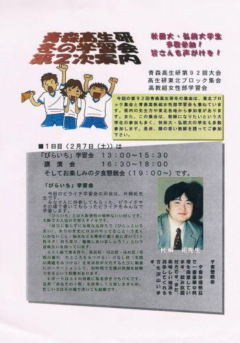 高生研冬の集会 2次案内(jpg) その1.jpg
