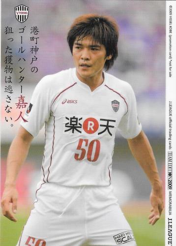 2009TE_Vissel_PR2_Okubo_Yoshito_Promo.jpg