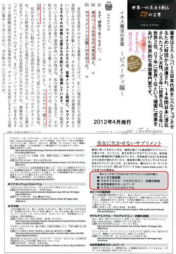 美女をつくるサプリ.jpg