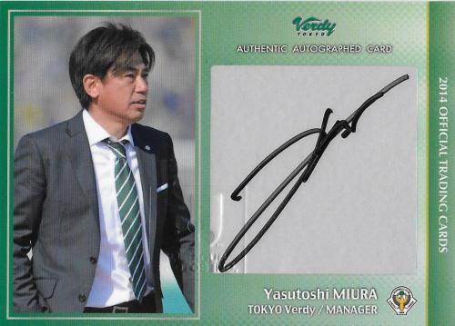 2014Verdy_Official_SG01_Miura_Yasutoshi_Auto.jpg