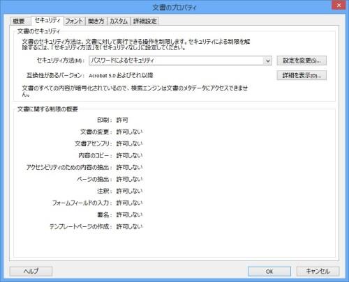 pdf 印刷 パスワード 解除