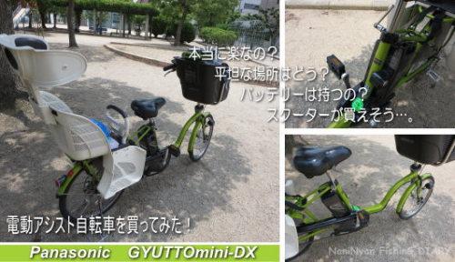 電動自転車、パナソニック.jpg