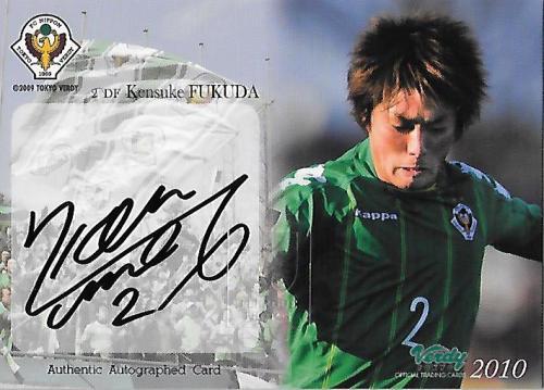 2010Verdy_Official_SG2_Fukuda_Kensuke_Auto.jpg