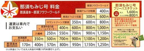 180903momijigou4.jpg