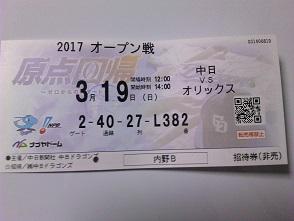 2017.03.19.JPG