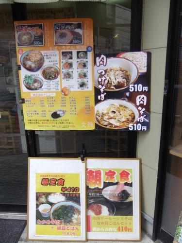 文殊亀戸店のPOP120120529.JPG