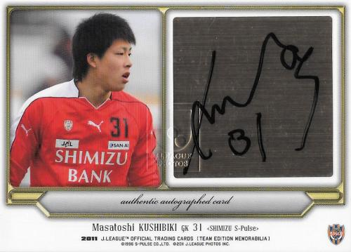2011TE_S-Pulse_SG30_Kushibiki_Masatoshi_Auto.jpg