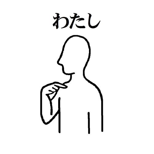 1-03 わたし.jpg