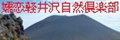 嬬恋軽井沢自然倶楽部1.jpg