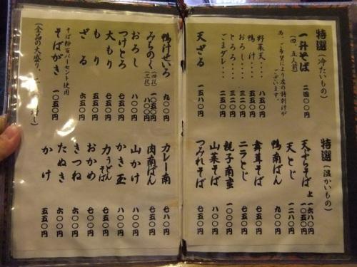 椿2丁目・やぶ忠のお品書き120130411.JPG