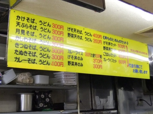 天勇@旭川のお品書き20120521.JPG