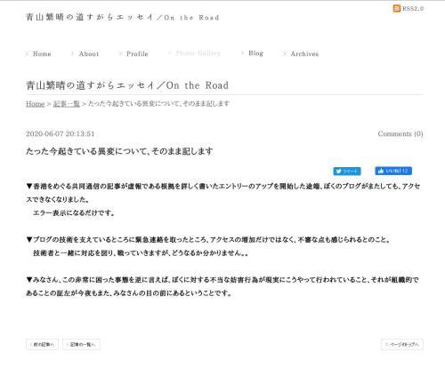 繁 ブログ 青山 晴