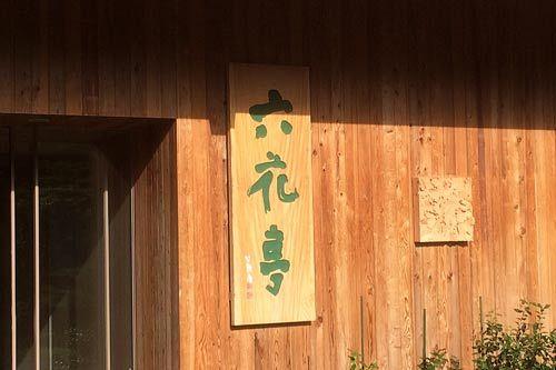 カンパーナ六花亭-2.jpg