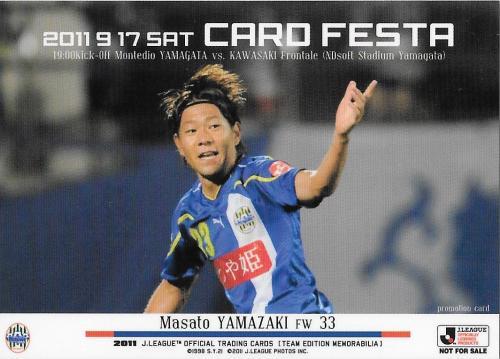 2011TE_Montedio_MYPR2_Yamazaki_Masato_Promo.jpg
