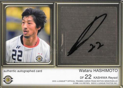 2012TE_Reysol_SG21_Hashimoto_Wataru_Auto.jpg