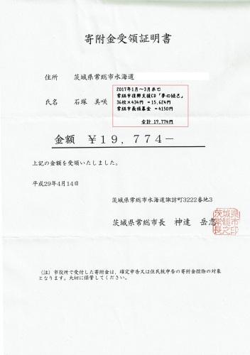 2017.04.14寄付金受領証明書_住所なし.jpg