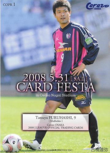 2008TE_Cerezo_COPR1_Furuhashi_Tatsuya_Promo.jpg