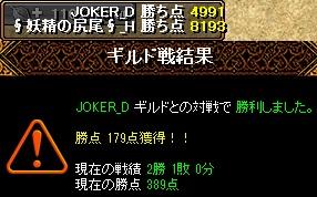 RedStone 15.06.07[01]結果妖精.jpg