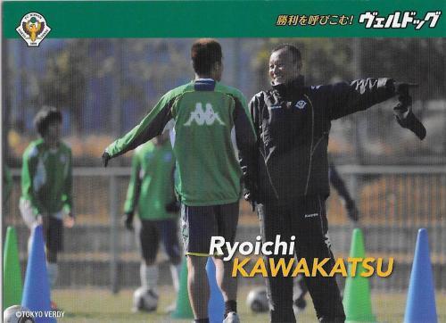 2010Verdog_Kawakatsu_Ryoichi.jpg