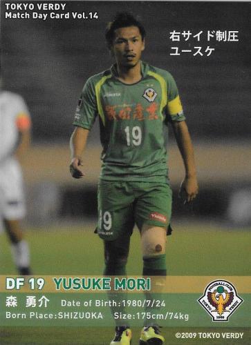 2012Verdy_Match_Day_Card_Vol.14_Mori_Yusuke.jpg