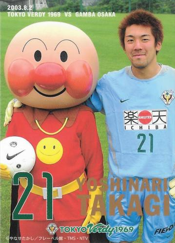 2003Verdy_Nittelecard_Vol.2_Takagi_Yoshinari.jpg