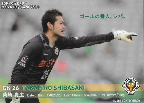 2012Verdy_Match_Day_Card_Vol.3_Shibasaki_Takahiro.jpg