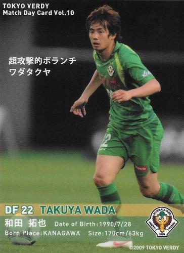 2012Verdy_Match_Day_Card_Vol.10_Wada_Takuya.jpg
