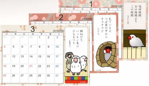 文鳥カレンダー.jpg