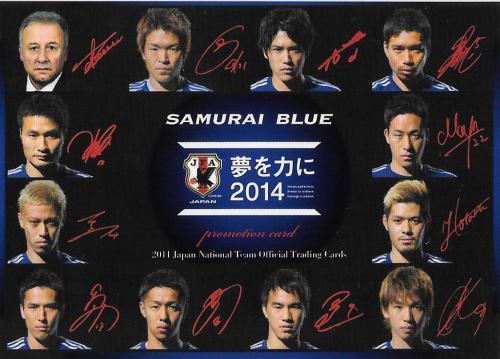 2014JapanNationalTeam_PR2_Promo_omote.jpg