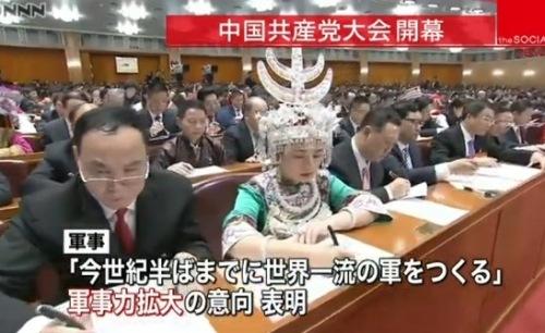 中国党大会 小林幸子.jpg