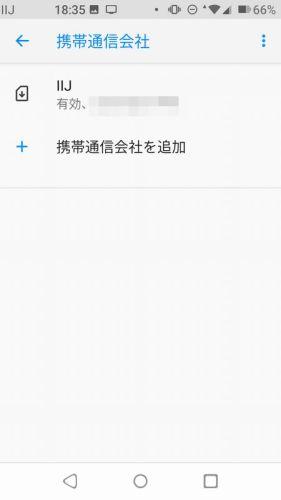eSIM_IIJ_01.jpg