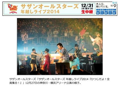 ☆年越しライブ2014「ひつじだよ...