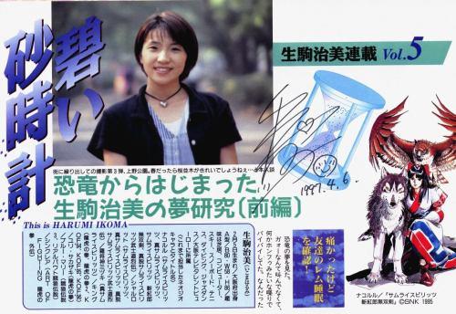 1997 04 生駒治美さん サイン2.jpg