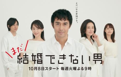結婚できない男01.jpg
