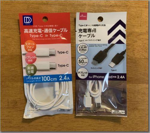 ダイソー_02_Type-C関連ケーブル.jpg