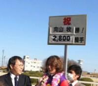 筒井800勝セレモニー番外2.jpg