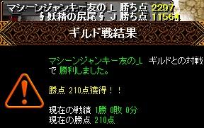 RedStone 15.08.06[00]結果.jpg