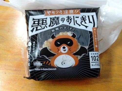 200123akumanoonigiri1.jpg