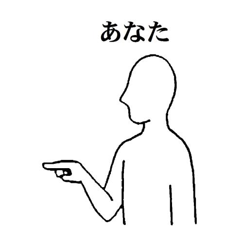 1-04 あなた.jpg