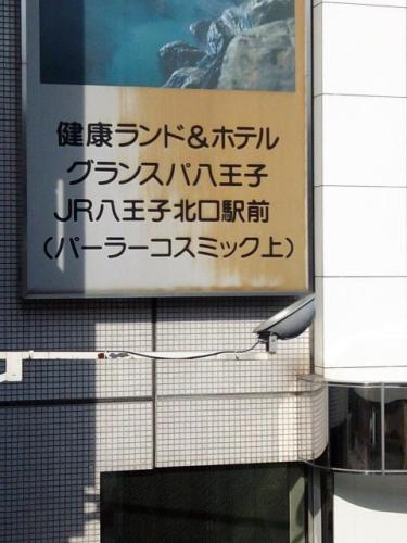 震災後写真,東京風景,八王子駅,中央線