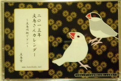 文鳥さんカレンダー (2).JPG