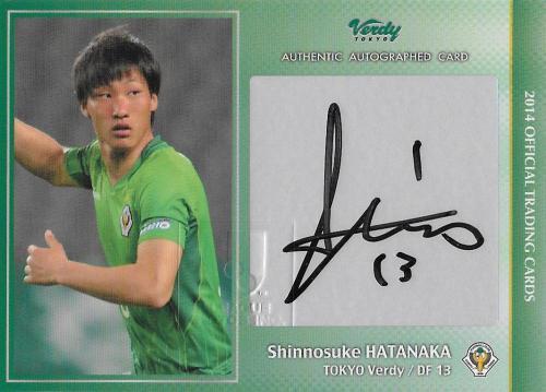 2014Verdy_Official_SG12_Hatanaka_Shinnosuke_Auto.jpg