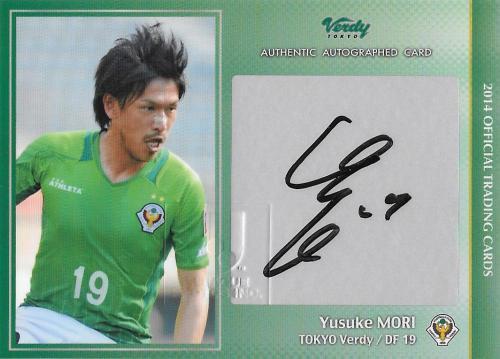 2014Verdy_Official_SG18_Mori_Yusuke_Auto.jpg