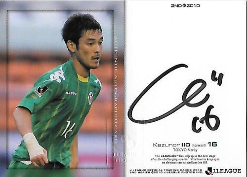 2010J.cards2nd_SG257_Iio_Kazunori_Auto.jpg