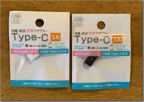 Type-C変換1.jpg