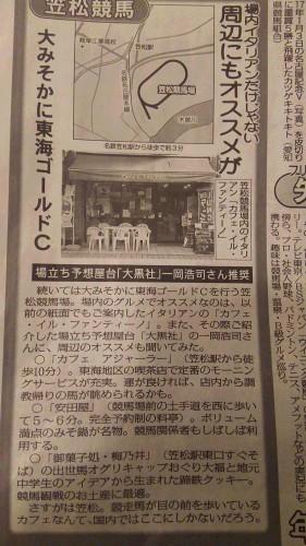 東京スポーツd.JPG